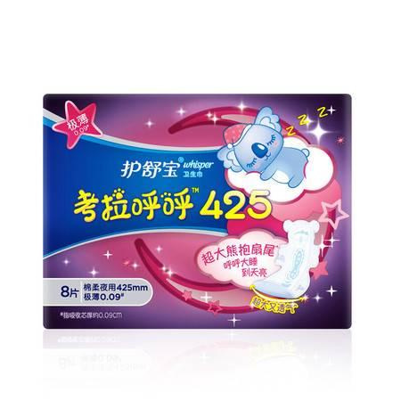 护.舒宝(Whisper) 超薄夜用考拉呼呼卫生巾425mm8片(极薄)