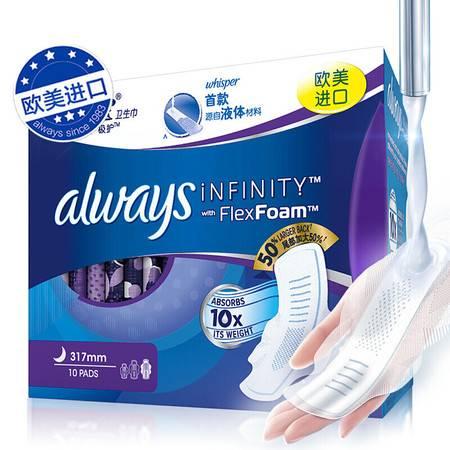 护.舒宝(Always)超长夜用未来感极护液体卫生巾317mm10片欧美原装进口10倍吸收液体材料