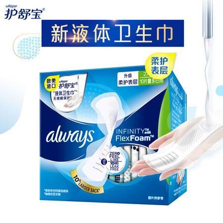护.舒宝(Always)量多日用未来感极护液体卫生巾270mm10片欧美原装进口液体材料10倍吸收