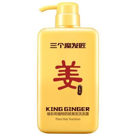 三个魔发匠 生姜洗发水防脱育发洗头膏去屑清爽控油洗发露