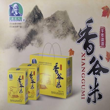 (平山县)香谷米