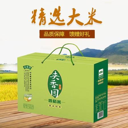 【宿州扶贫农产品】夹沟清香稻米5斤粳米礼盒