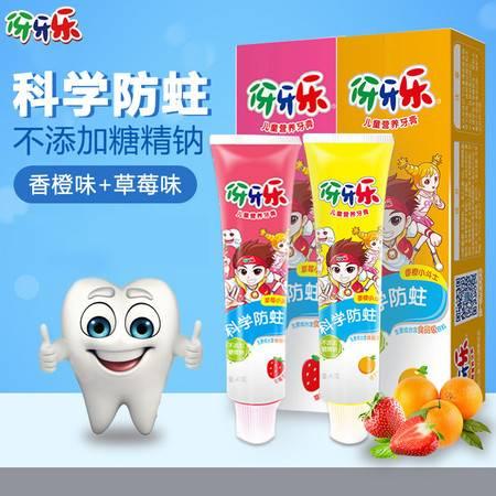【十堰馆】伢牙乐儿童牙膏可吞咽40g防蛀护龈3-12岁食品级促销三色任选