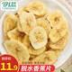 伊人蔬 脱水香蕉脆片水果干脱水即食果蔬散装泰国特产芭蕉干休闲零食
