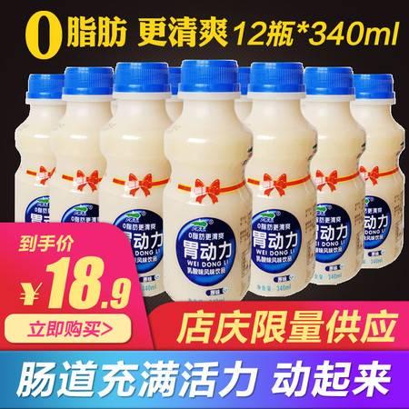 【到手价18.9元】11月产新鲜日期 胃动力340ml*12瓶量贩装 荷润乳酸菌儿童饮品 整箱包邮
