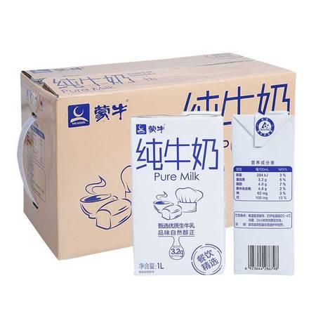 蒙牛/MENGNIU 纯牛奶1L*6盒餐饮大纯面包房烘焙专供家庭装