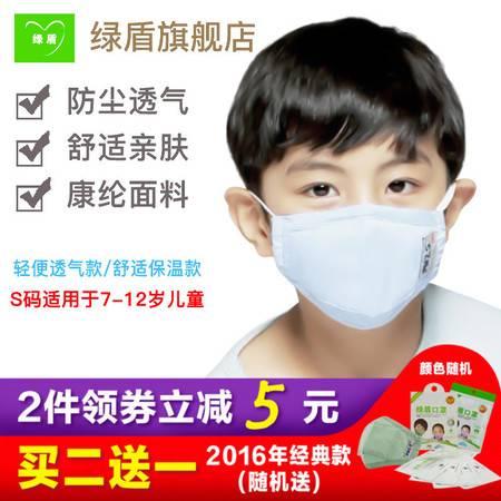 绿盾儿童口罩防雾霾滤片春夏厚款透气可洗防尘纯棉布7-12岁女男童