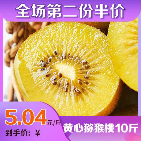 【第二件半价】四川黄心猕猴桃5斤装 新鲜当季水果20个奇异果泥弥猴应季孕妇水果包邮