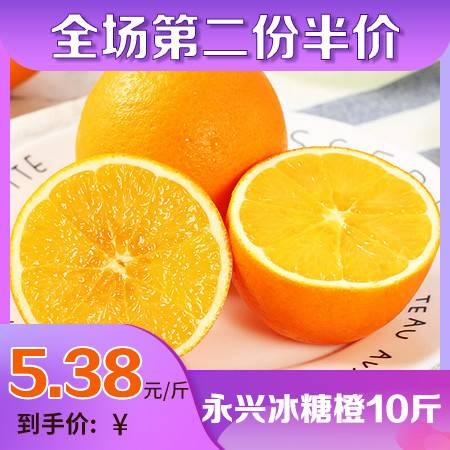 【第二份半价】永兴冰糖橙5斤装 新鲜橙子10-15个当季水果甜橙现摘现发包邮