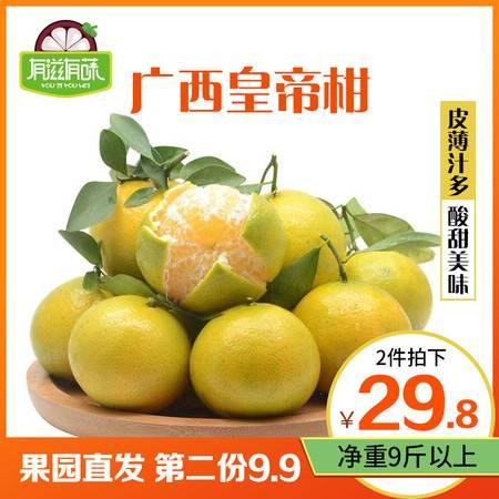 【第二份9.9元】有滋有菋广西皇帝柑5斤装 新鲜橘子30个左右当季桔子柑橘蜜桔橙子孕妇包邮