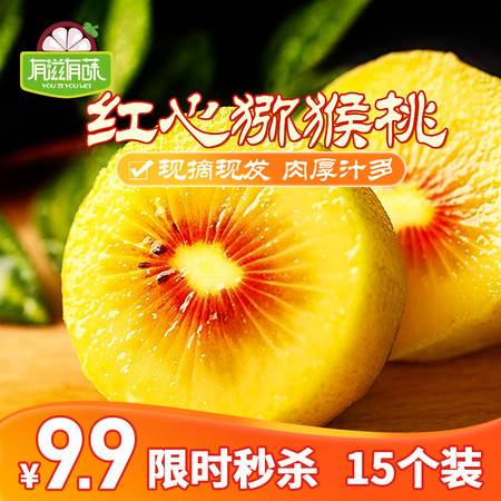 【限时秒杀】四川红心猕猴桃15个装 新鲜水果当季奇异果50-70g狝猴桃现摘现发应季弥猴桃包邮