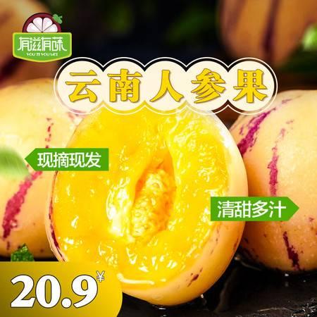 【限时抢购】云南石林人丨参果 新鲜当季水果脆爽多汁人生果应季包邮