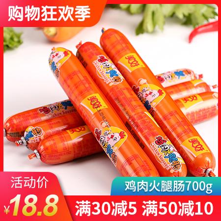 新希望(new hope) 美好鸡肉火腿肠火锅食材休闲小吃70g*10支
