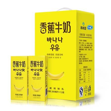 新希望香蕉牛奶 甜蜜好滋味营养早餐奶200ml*12/箱