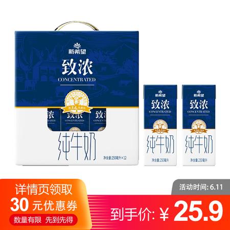 【邮特惠硬核补贴】新希望(new hope) 苗条砖致浓纯牛奶250ml*12