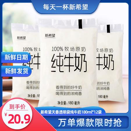 新希望透明袋网红营养早餐纯牛奶180ml*12袋【现产现发100%牧场原奶】