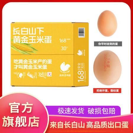 新希望长白山黄金玉米蛋每枚50-60克无抗鸡蛋高品质出口蛋【30枚不低于1500g】