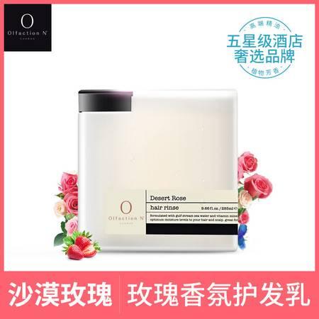 olfaction N欧伦馥舍·沙漠玫瑰护发乳