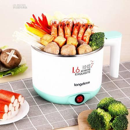 龙的/Longde 多功能电煮锅
