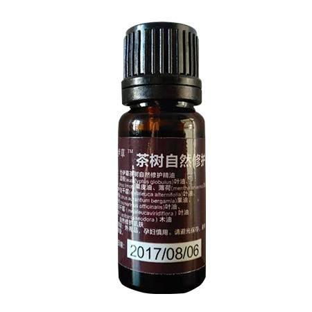 茶树自然修护精油(保卫)
