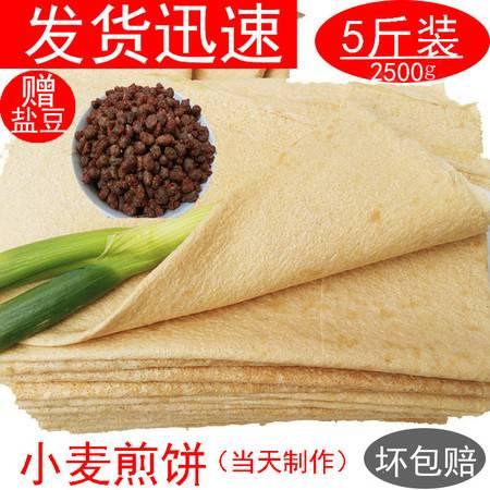 正宗山东煎饼全小麦粗杂粮软大煎饼包邮临沂特产5斤2500g