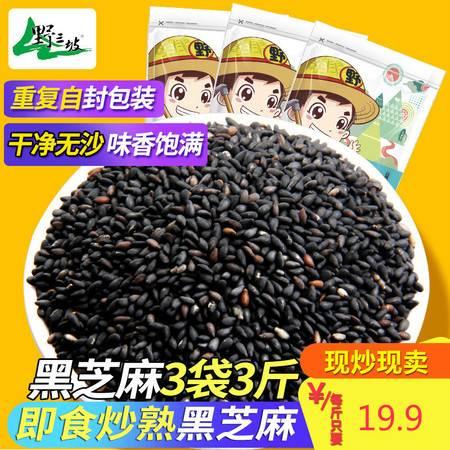 【黑芝麻500g*3袋】新货炒熟黑芝麻 即食五谷杂粮干吃散装