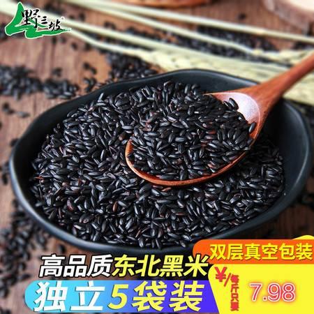 野三坡_黑米500g*5袋 黑香米 五常黑米 粥原料农家 五谷杂粮