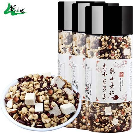 拍1发2瓶炒熟薏米赤小豆芡实茯苓泡水红豆薏米祛茶濕薏仁去除氣去湿茶