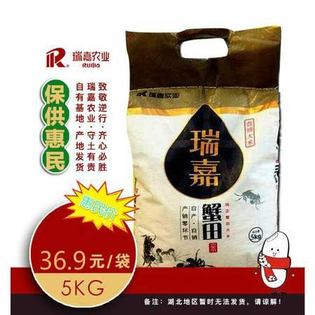 10斤瑞嘉蟹田 生态盘锦蟹田大米东北大米珍珠米粳米5kg包邮