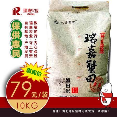 20斤瑞嘉蟹田 生态盘锦蟹田大米金标蟹田米东北大米珍珠米粳米10kg包邮