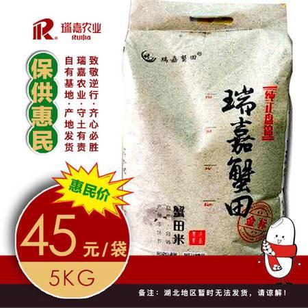 10斤瑞嘉蟹田 生态盘锦蟹田大米金标自有农场产地直销东北大米珍珠米粳米5kg包邮