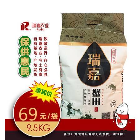 20斤瑞嘉蟹田 生态盘锦蟹田大米东北大米珍珠米粳米10kg包邮