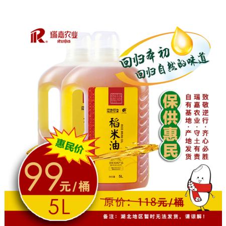 5L瑞嘉稻米油谷维素粮油食用油桶装家用植物油