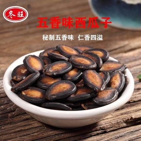 零食好磕山核桃大粒酱油咸味喝茶湿瓜子五香话梅黑西瓜籽散装