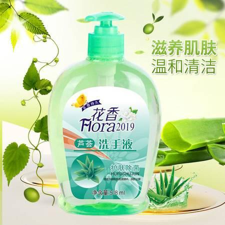 518g芦荟植物洗手液玫瑰保湿柠檬杀菌抑菌儿童洗手液家庭超值装