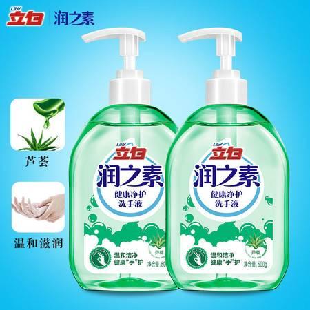 洗手液润之素洗手液500g芦荟+500海盐家用杀菌抑菌多规格选择