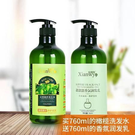 【买一送一 共2瓶】760ml橄榄去屑修护洗发水/沐浴露/护发素套装