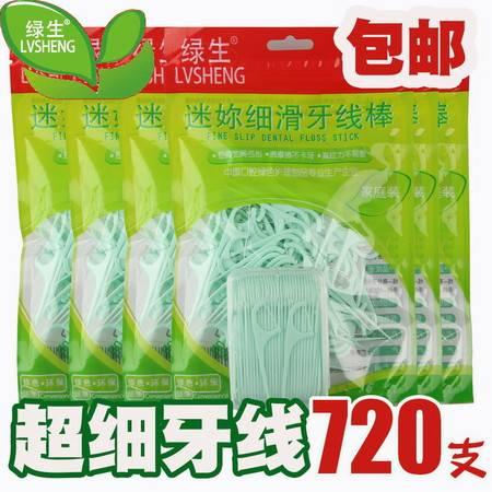 【国民品牌】牙医推荐绿生牙线 60支1盒】超细迷你牙线牙签牙线棒