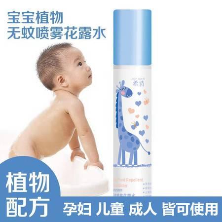 婴儿驱蚊水喷雾宝宝花露水夏季防蚊虫叮咬神器儿童孕妇防蚊驱蚊液