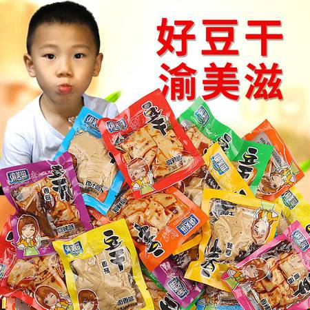 渝美滋香菇豆干零食豆腐干休闲零食大礼包辣条网红麻辣小吃批发