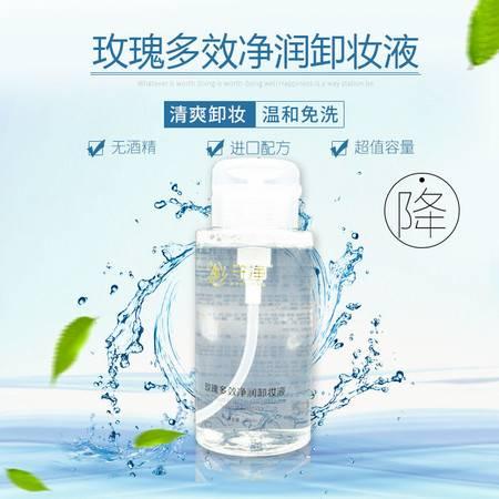 【买一送二】正品守净温和大瓶按压式脸部卸妆水无刺激深层清洁