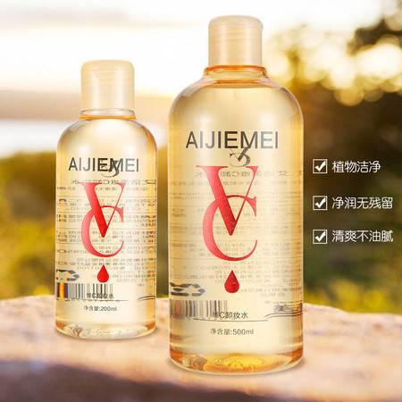 【网红卸妆水】VC卸妆水女学生脸部眼部唇部温和型卸妆500/200ML