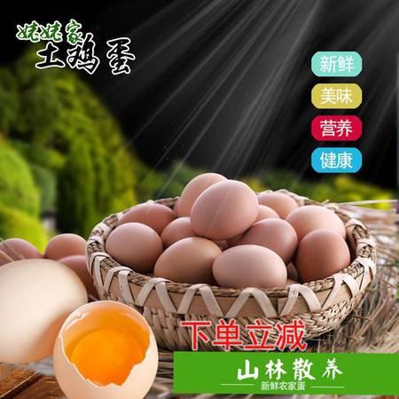 现捡现发 正宗农家散养土鸡蛋新鲜草鸡蛋笨鸡蛋柴鸡蛋批发10枚