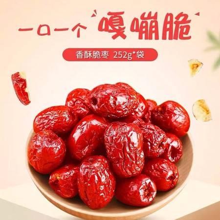 宏光牌香酥脆枣脆灰枣无核休闲红枣零食252克
