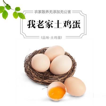 【赔钱冲量】15枚正宗农家散养土鸡蛋柴鸡蛋整箱批发【破损立赔】