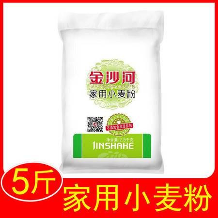 5斤装金沙河面粉家用小麦粉白面馒头粉油条包子饺子粉拉面条粉