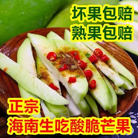 正宗海南生吃芒果(单个100-200g)新鲜孕妇水果酸脆青芒果生芒果