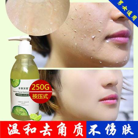 按压式250g柠檬去角质素男女可用深层清洁脸部磨砂膏全身