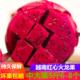 【净果5斤】进口红心火龙果5斤装应季新鲜水果批发4个装多规格