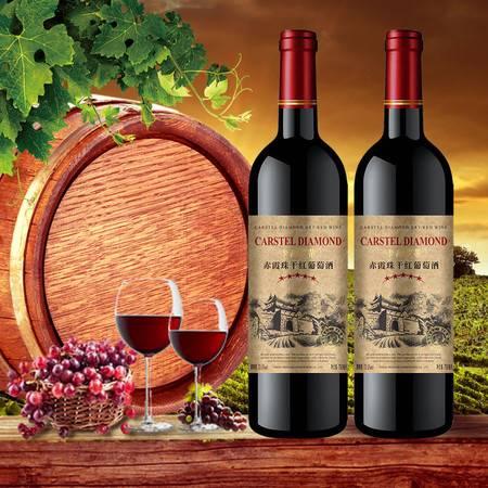 五星特级赤霞珠干红葡萄酒750ml x2支多套餐可选规格送礼首选红酒